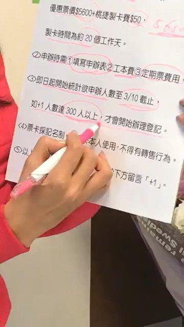 新北市議員蔡淑君3月4日在臉書直播當「主揪」,號召林口人「湊團」申辦機捷「135...