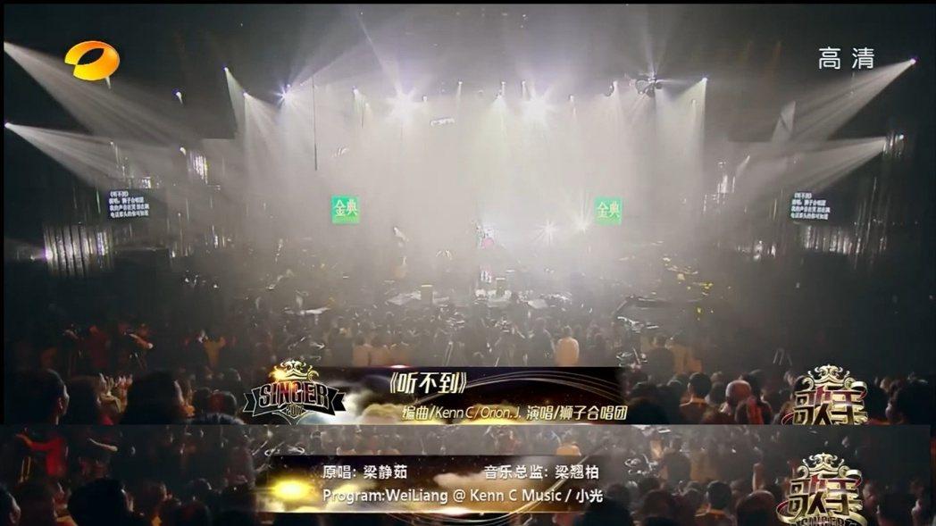獅子合唱團唱「聽不到」時螢幕上沒有作詞作曲的阿信名字。圖/摘自微博