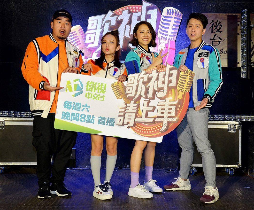陳漢典(右起)、小8、愛紗和阿達主持衛視中文台「歌神請上車」。圖/衛視中文台提供