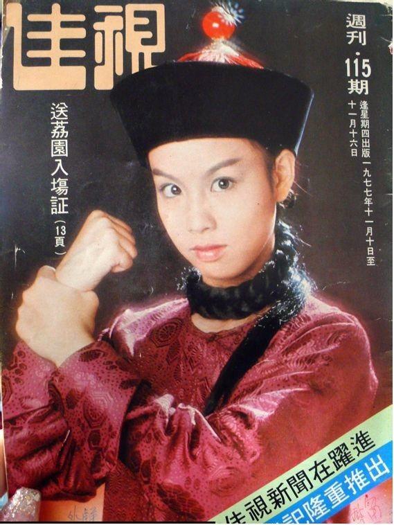 文雪兒是華人電視史上第一代的韋小寶,當年登上「佳視」周刊封面。圖/摘自百度百科