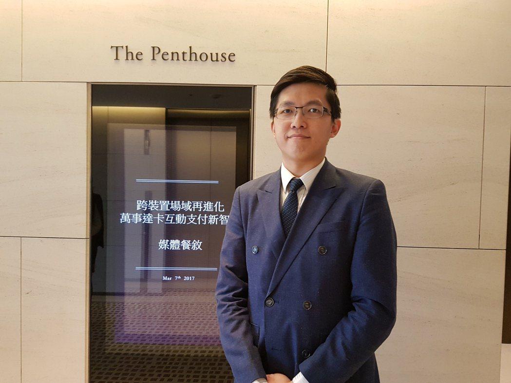 萬事達卡業務拓展副總裁黃智琳表示,將推出Masterpass電子錢包O2O虛實整...