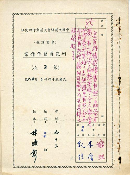 民國53年,作者參加文藝創作研究班的習作,瘂弦批閱。 圖/林煥彰提供