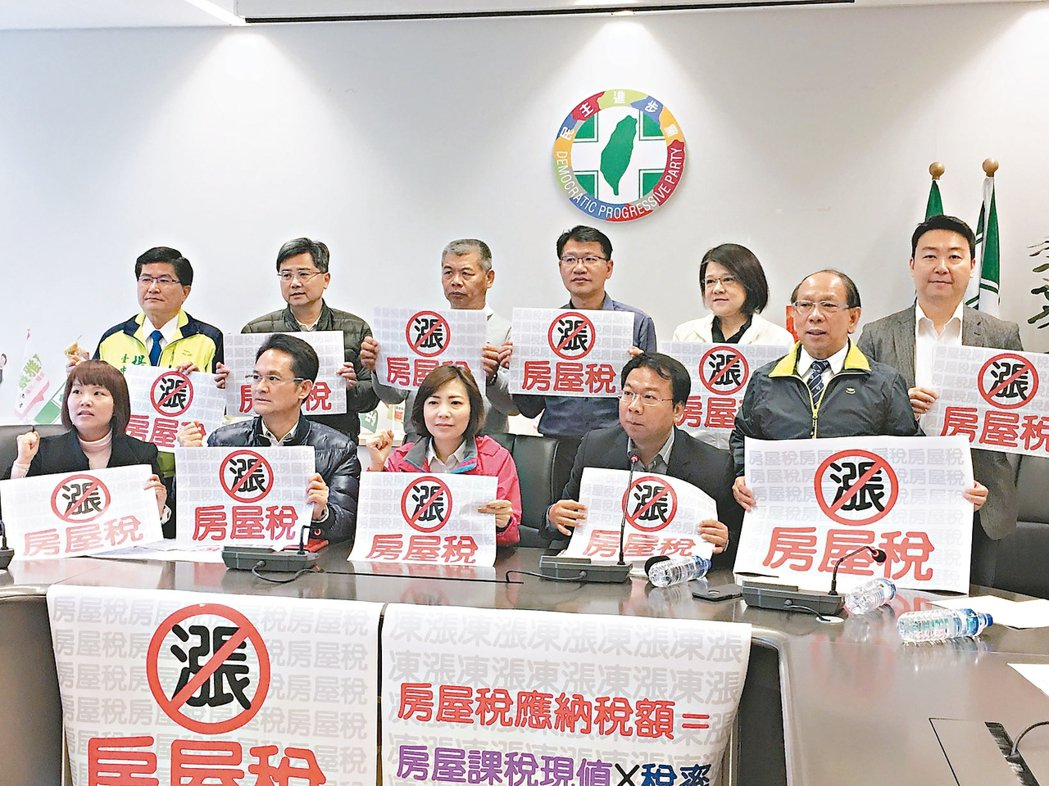 台中民進黨議員昨天聯合召開記者會,要求「凍漲房屋稅」。 記者陳秋雲/攝影