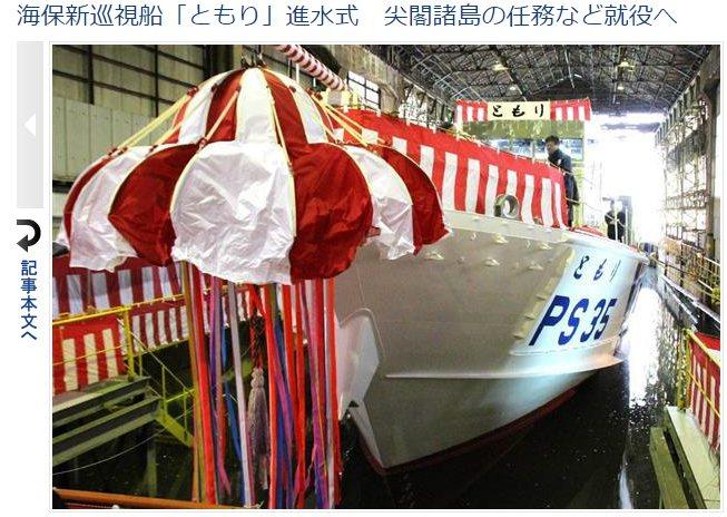 圖/擷取日本產經新聞網站