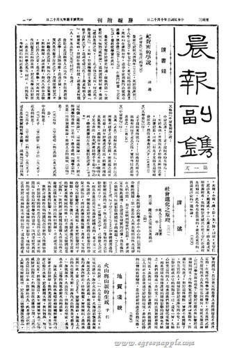 《晨報》總編輯蒲伯英題字「晨報副鐫」,報眉橫寫則是魯迅的命名「晨報附刊」,各取一...