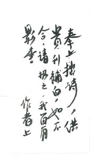 詩人張默投稿來信,謙稱作品為「補白」之用。 圖/有鹿提供