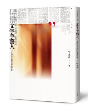 書名:《文字手藝人:一位副刊主編的知見苦樂》作者:宇文正出版社:有鹿文化...
