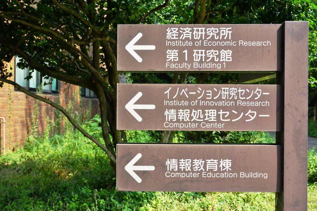 日本國立大學深陷缺乏學術新血注入、教學行政負擔加重,以及經費持續緊縮的泥沼。圖中...