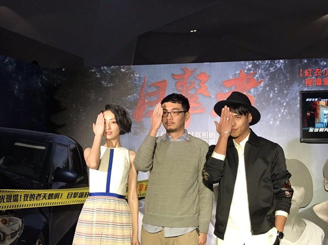 柯佳嬿(左起)、程偉豪與莊凱勛擺出「目擊者」相關手勢。圖/穀得提供
