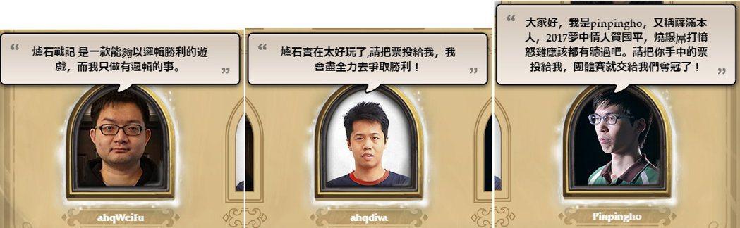 ahqWeiFu、ahqdiva、Pinpingho 圖/爐石官網