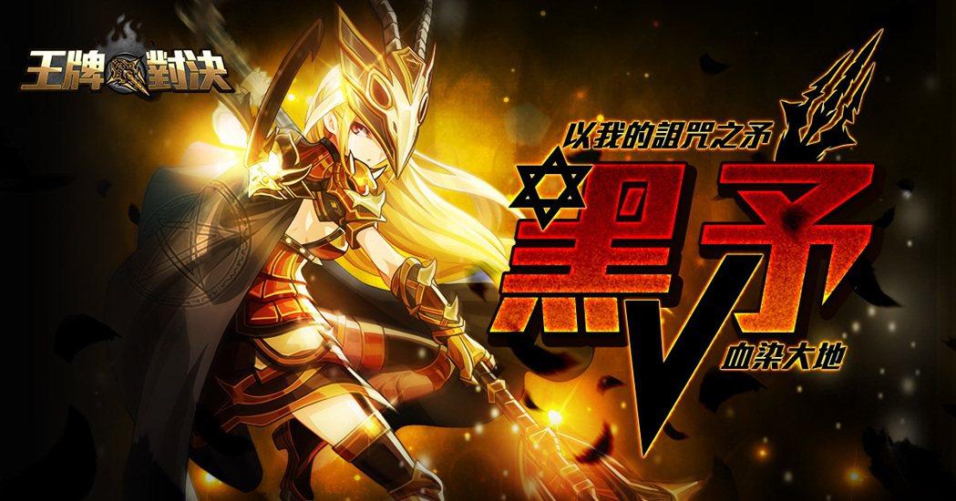 《王牌對決》稀有英雄「黑矛」今登場,為正義而戰。 圖/Garena提供