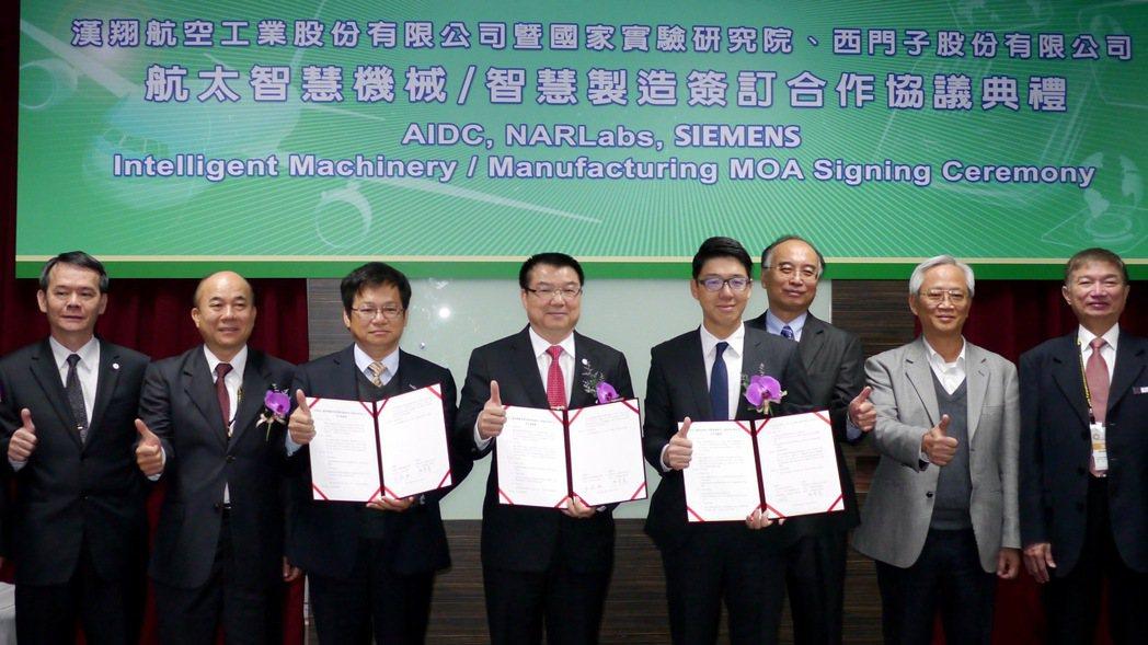 漢翔為了後續拓展航太事業,亦宣布與國研院、西門子簽署合作協議,將以兩者的研發能量...