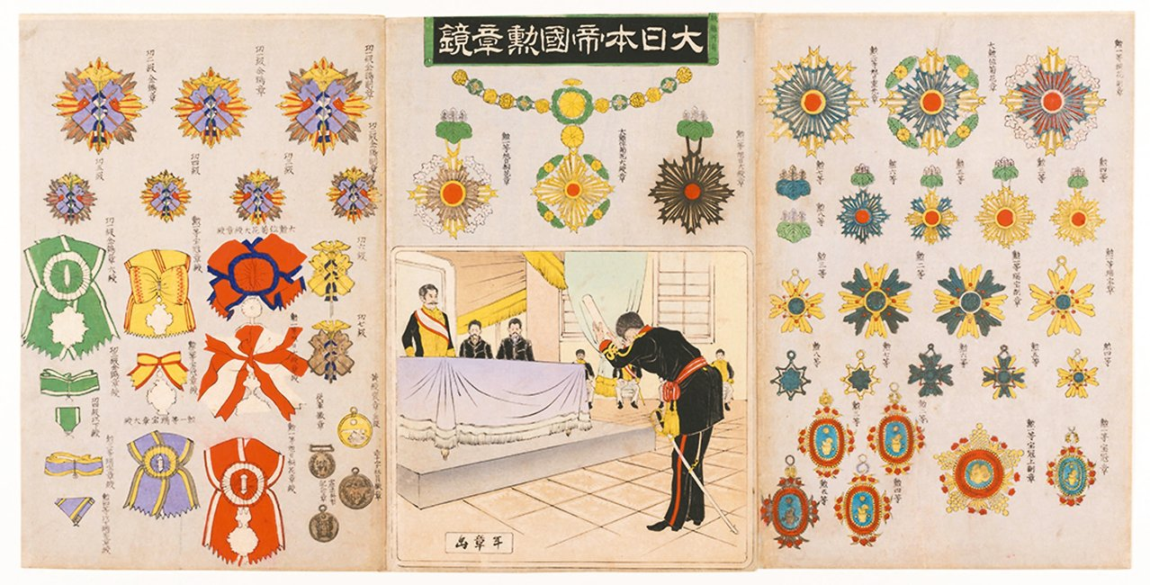 圖1:〈大日本帝國勳章鏡〉,勳二等旭日重光章(第一排右三),中沢年章畫,1895...