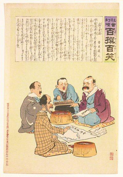 圖4:〈山師之笑談〉,小林清親畫,西森武城文,1896年。 圖/聖路易藝術博物館...