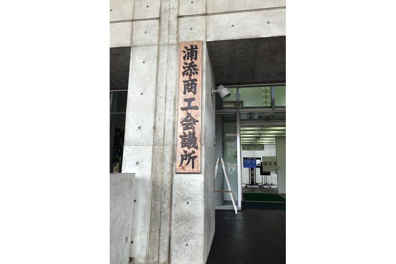 普天商工會議所入口,老式門牌內但是氣派的現代化建築。 圖/作者自攝