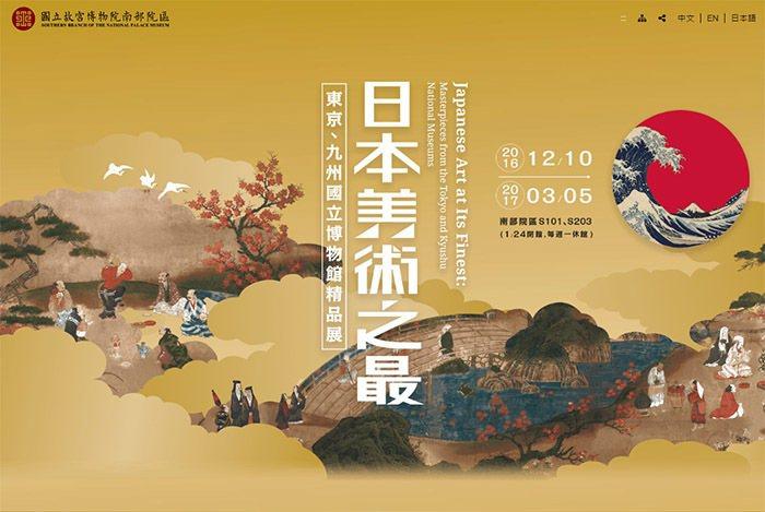 圖片來源/ 日本美術之最─東京、九州國立博物館精品展