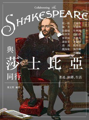 書名:《與莎士比亞同行:著述、演繹、生活》電子書作者:梁文菁出版社:網路...