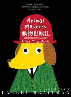 書名:《動物也瘋狂:動物精神創傷與復元的故事》電子書作者:蘿瑞兒.布萊特曼...