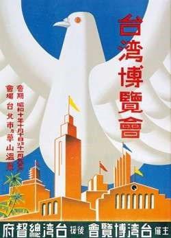 1935年的臺灣博覽會宣傳海報。 圖/取自維基共享