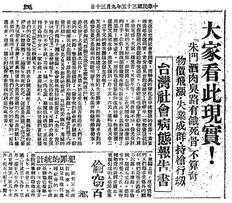 1946年9月30日的《民報》詳細控訴國民政府接管臺灣後,臺灣人民的淒慘情況。 ...