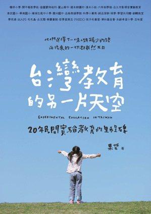 書名:《台灣教育的另一片天空:20年民間實驗教育的里程碑》電子書作者:果哲...