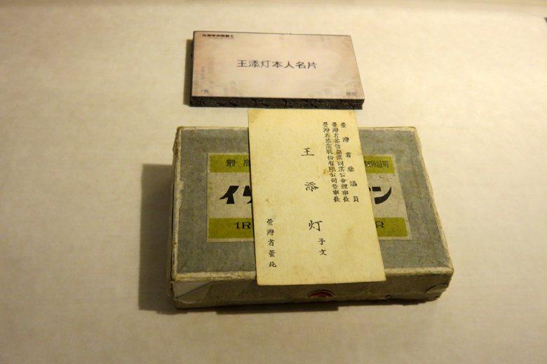 王添灯曾擔任臺灣省議會參議員,後又擔任二二八調解委員會宣傳部長。圖為他所使用的名片。 圖/文化局提供