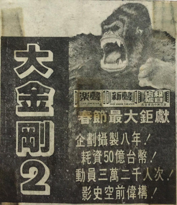 翻攝自民國76年中央日報