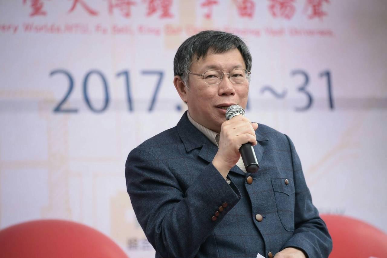 台北市長柯文哲。北市府提供。