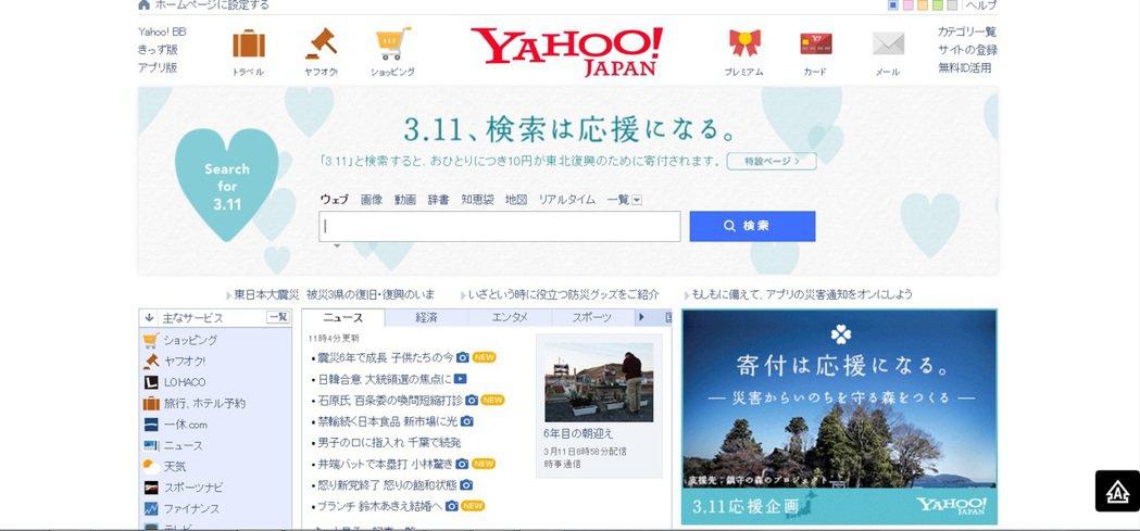日本YAHOO發起「你查3.11 我捐十元」特別企畫,只要民眾搜尋「3.11」,