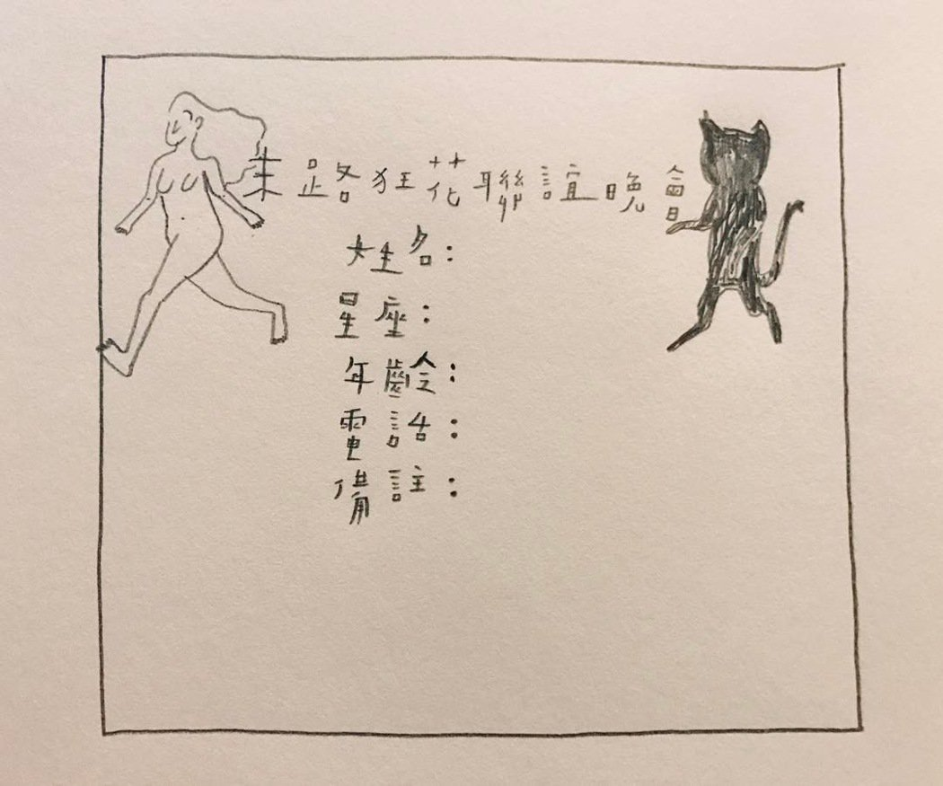 魏如萱在高雄巨蛋開唱,還製作這種聯誼單。圖/大大娛樂提供