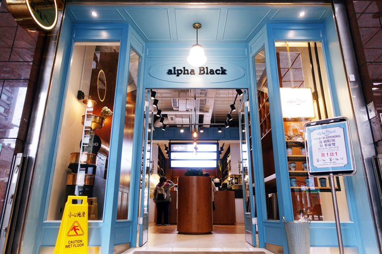 alpha Black雖然定調外帶吧,店鋪仍有立飲區供民眾暫留享用。圖/記者沈佩...