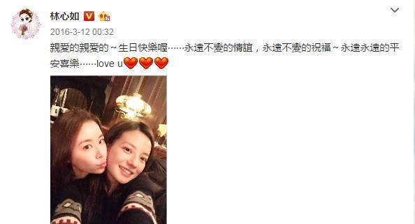 網友發現林心如去年也用同一張照片為趙薇慶生。圖/截自微博