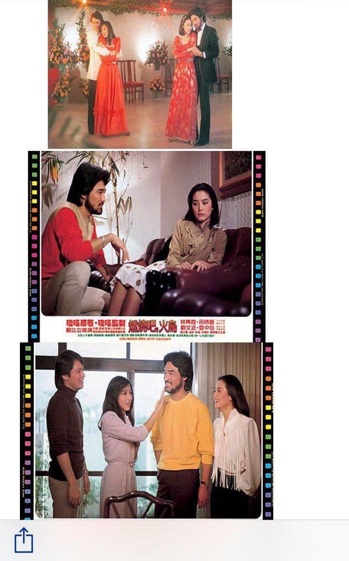 「燃燒吧!火鳥」由雲中岳、劉文正、林青霞、呂琇菱演出。圖/雲中岳提供