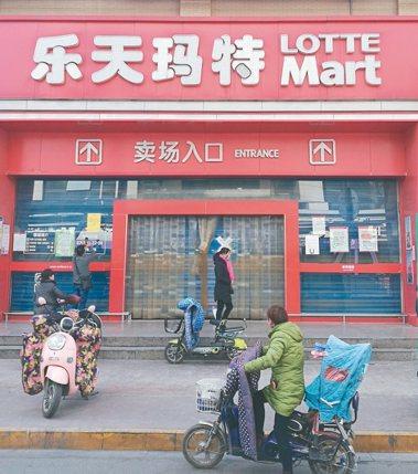 南韓樂天企業在大陸開的樂天瑪特超市遭勒令停業,圖為江蘇省淮安市分店。 歐新社