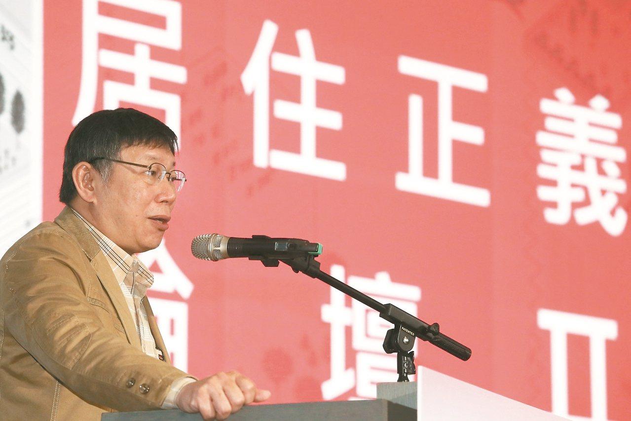 台北市政府舉辦「居住正義論壇Ⅱ」,台北市長柯文哲表示,將以各種方式來落實選前的政...