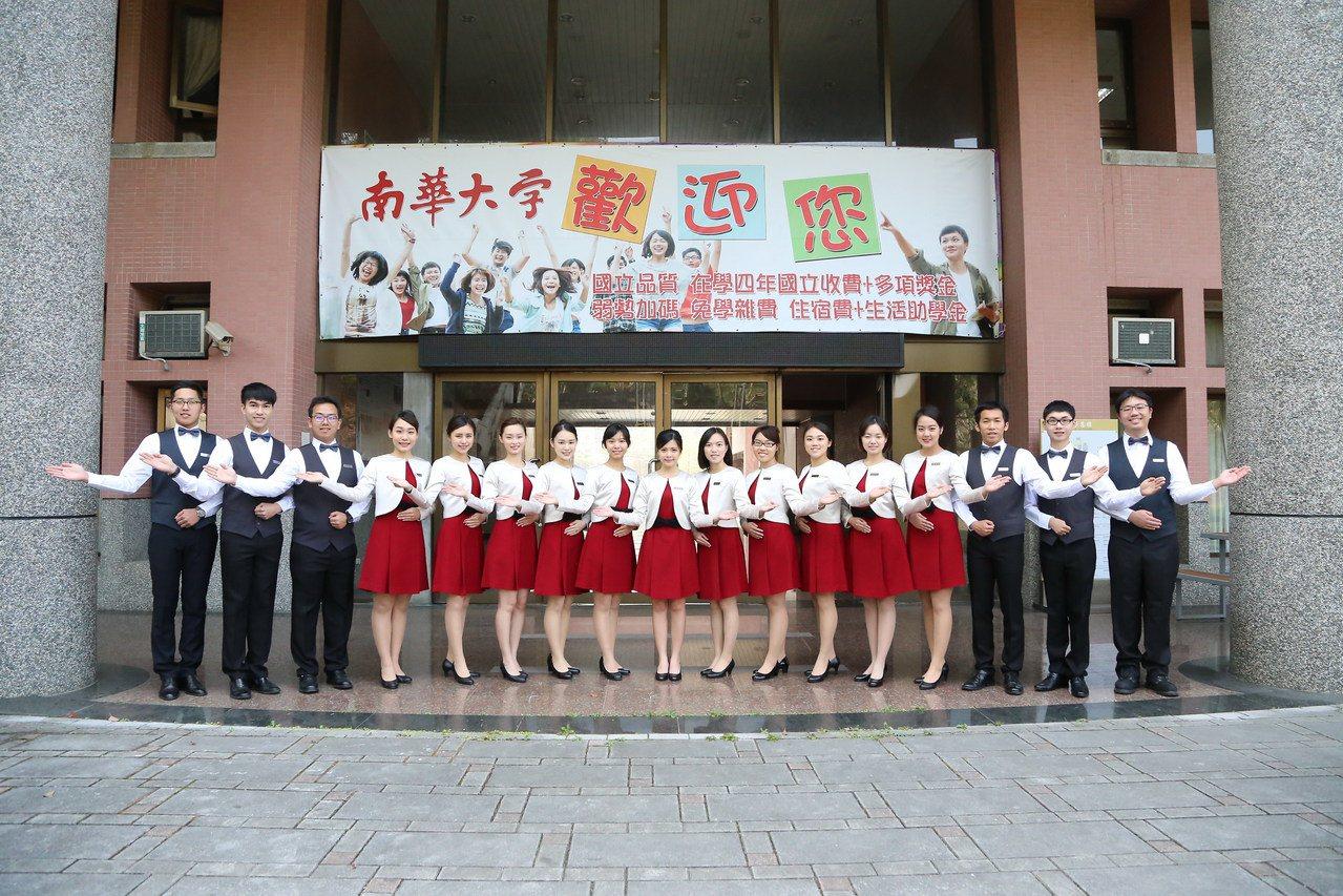 南華大學。圖/南華大學提供