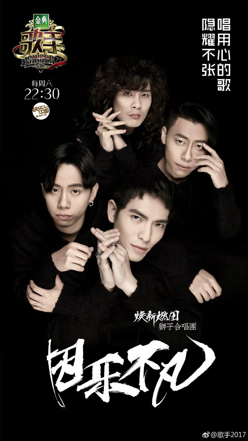 蕭敬騰領軍獅子合唱團參加湖南衛視音樂競賽節目「歌手2017」。 圖/擷自微博