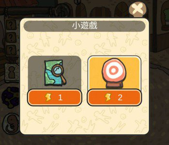 這兩個小遊戲分別是地圖探索與準度遊戲。