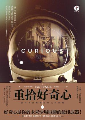 書名:《重拾好奇心:讓你不會被機器取代的關鍵》作者:伊恩‧萊斯里譯者:林...