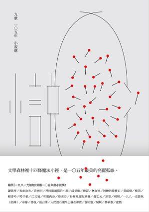 書名:《九歌105年小說選》作者: 李瑞騰, 莊宜文/主編出版社:九歌...