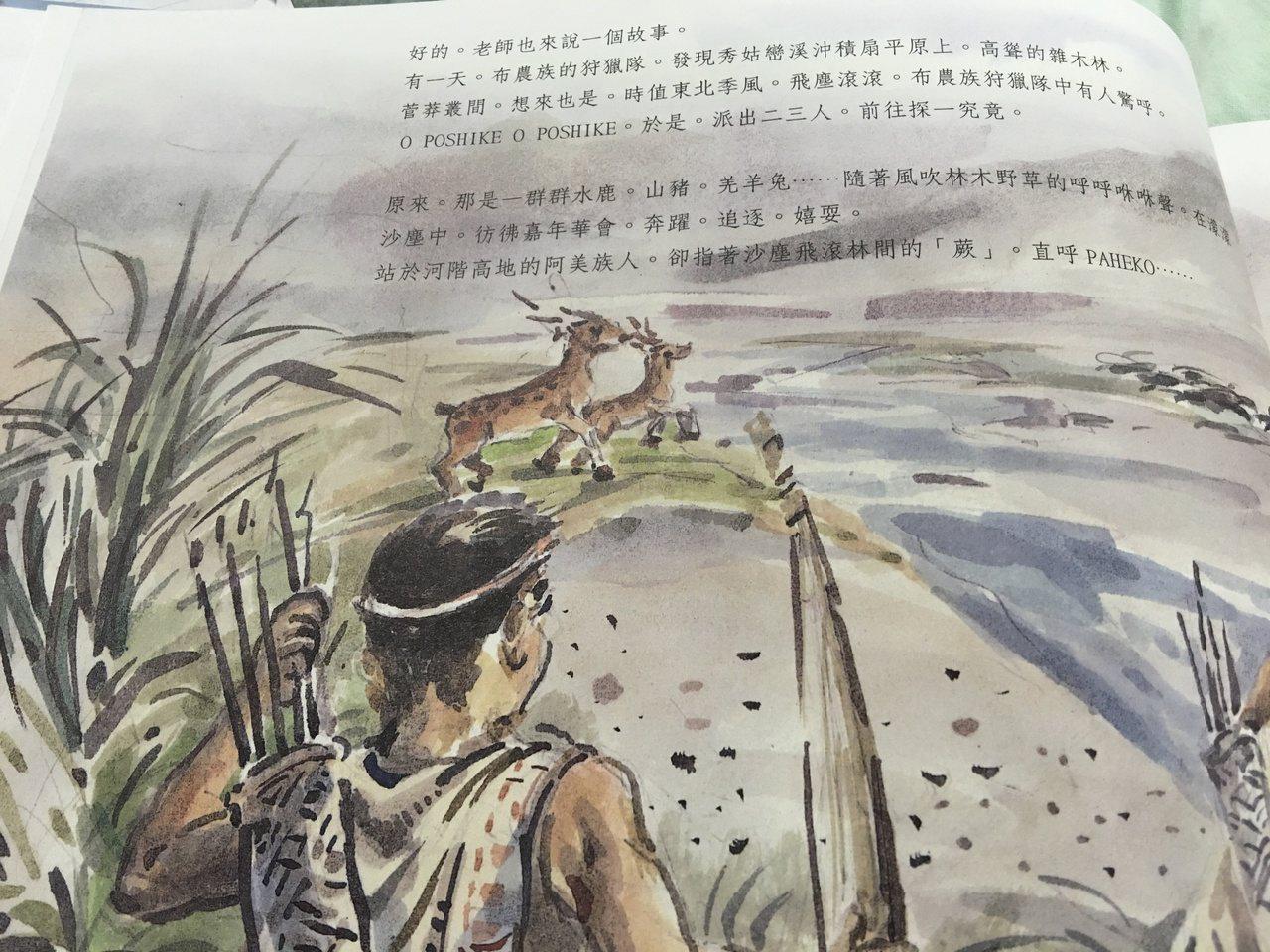 玉里鎮公所製作繪本「啊璞石閣~哇玉里」,以繪本方式呈現玉里歷史發展。記者陳麗婷/...