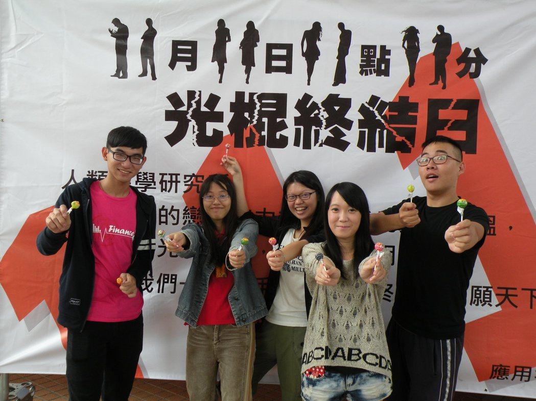 大陸光棍節近年十分流行,台灣樹德科大也應景推出「光棍終結日」。 本報資料照片