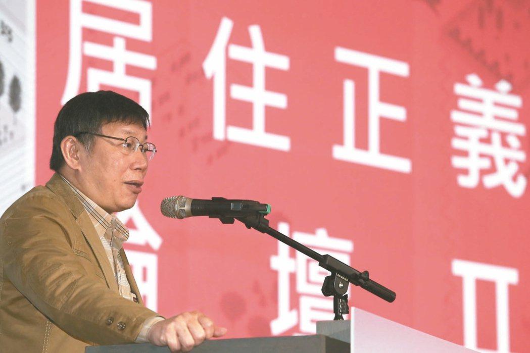 台北市政府昨天舉辦「居住正義論壇Ⅱ」,台北市長柯文哲(圖)表示,將以各種方式來落...