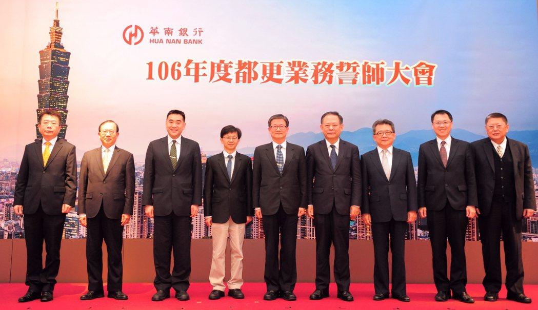 華南銀行舉辦都更誓師大會,訂定都更推行目標。圖/華南銀行