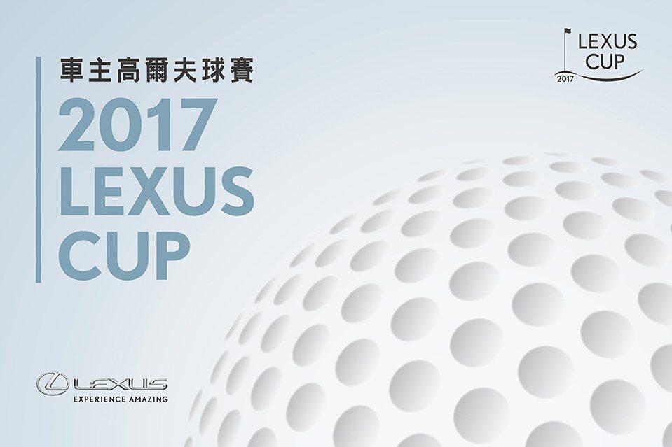LEXUS CUP將從4月12日開始至6月16日,分為北中南三區舉辦。 圖/和泰汽車提供