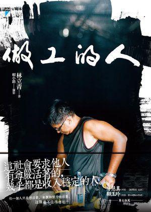 書名:《做工的人》電子書作者:林立青/著, 賴小路/攝影出版社:寶瓶文化...