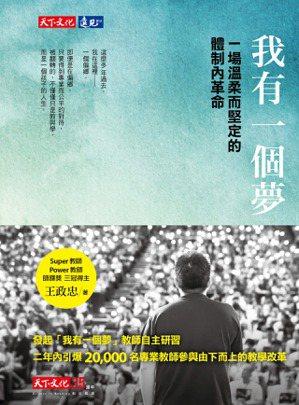 書名:《我有一個夢:一場溫柔而堅定的體制內革命》電子書作者:王政忠出版社...