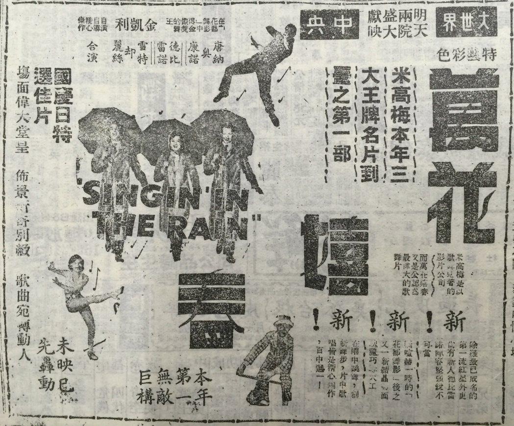 翻攝自民國41年中央日報