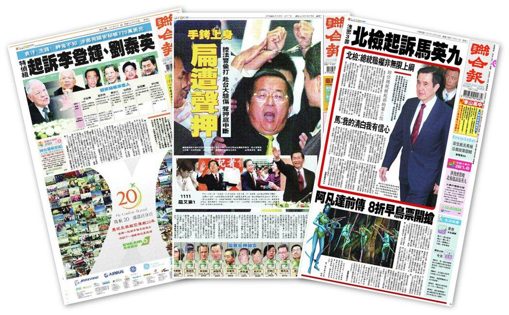 卸任=起訴? 這三位卸任總統寫下台灣「奇蹟」