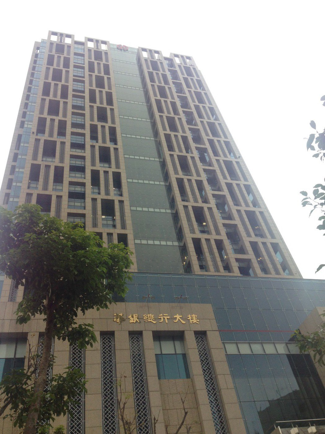 華南銀行總行大樓。記者沈婉玉/攝影